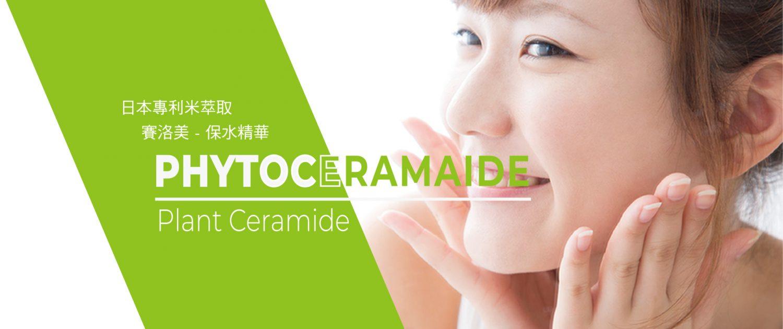 phytoceramaide_banner